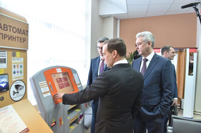 Дмитрий Медведев высоко оценил работу столичных МФЦ и акцию