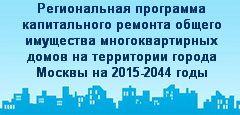 Региональная программа капремонта в Москве