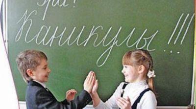 40% московских школьников будут уходить на каникулы через каждые 5-6 недель учебы