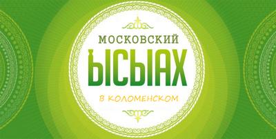 Московский «Ысыах – 2015» состоится в День России