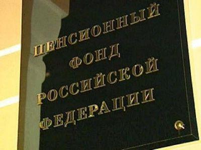 Народный мониторинг позволит оценить работу территориальных  органов ПФР