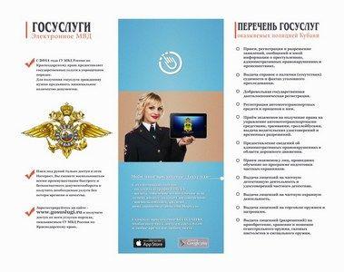 МВД России приступило к предоставлению государственных услуг в электронном виде
