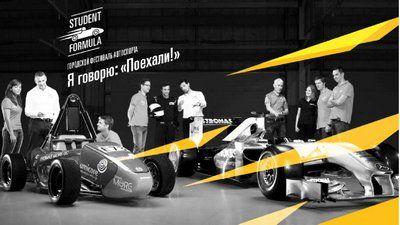 Соревнования «Формула Студент» пройдут в технополисе «Москва»