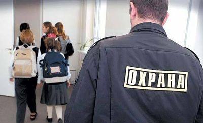 В Москве пройдет конкурс на обеспечение школ охранными постами