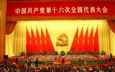 В Москве появится Музей VI съезда Компартии Китая
