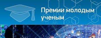 Стартовал прием заявок на соискание премий Правительства Москвы молодым ученым