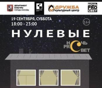 Акция «НочьProСвет» в Культурном центре «Дружба». «Нулевые»