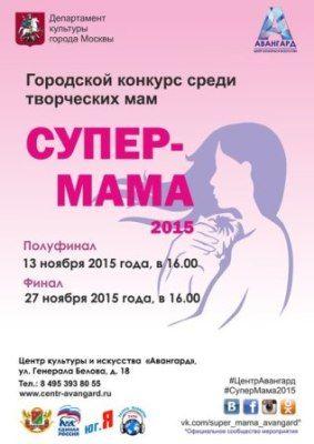 В Москве выберут самую лучшую маму