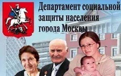 На социальные расходы выделяется более 50% городского бюджета Москвы