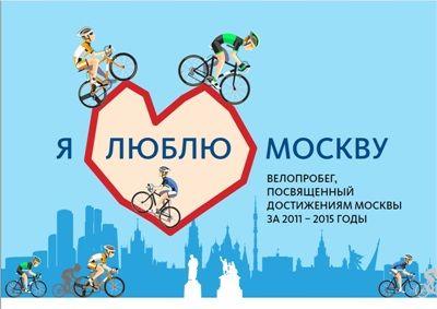 3-й этап велопробега «Я люблю МОСКВУ!» пройдет по территории ЮАО