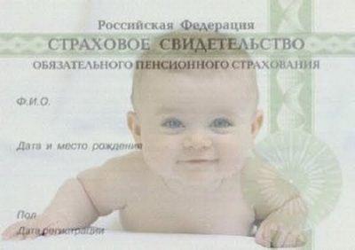 Информация о новорожденных будет передаваться в ПФР для оформления СНИЛС