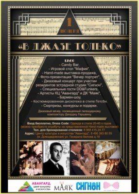В Центре культуры и искусства «Авангард» пройдет джазовый вечер