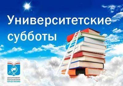 Около 100 открытых мастер-классов и лекций ждут москвичей в эти выходные