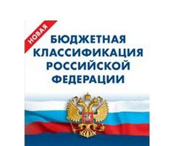 Внесены изменения в Указание о порядке применения бюджетной классификации Российской Федерации