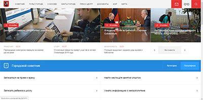 В Москве запустили обновленный портал Мэра и Правительства