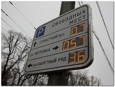 Благодаря введению зон платных парковок скорость движения на основных магистралях столицы увеличилась на 3 км/ч