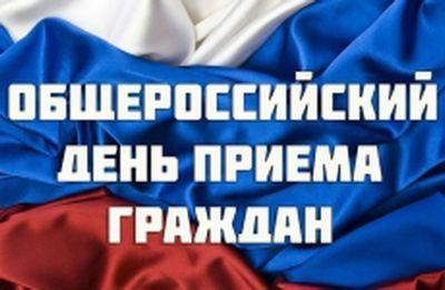 В ЮАО г. Москвы прошел единый день приема в отделениях «Единой России»
