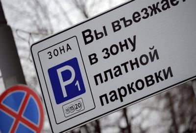 Где появятся новые платные парковки