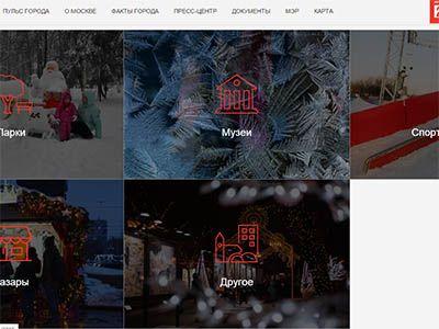 На сайте Правительства Москвы появилась программа праздничных мероприятий