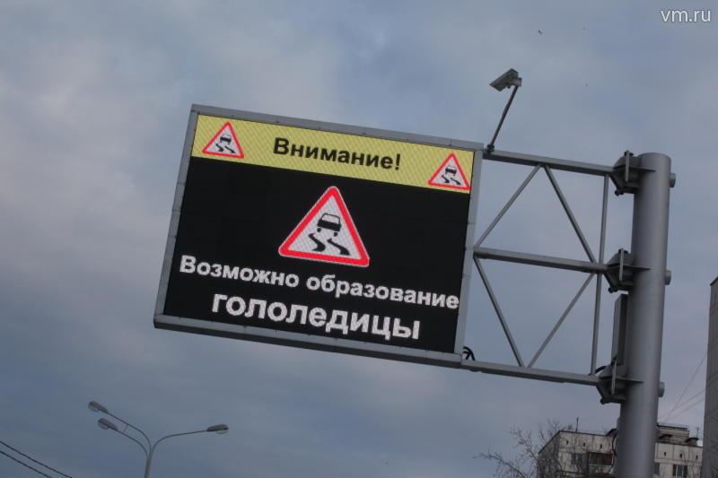 Столичные информационные табло будут показывать пробки на трассах Подмосковья