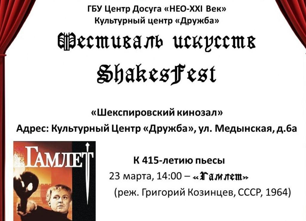 Фестиваль искусств и английского языка посетят жители района Бирюлево Западное
