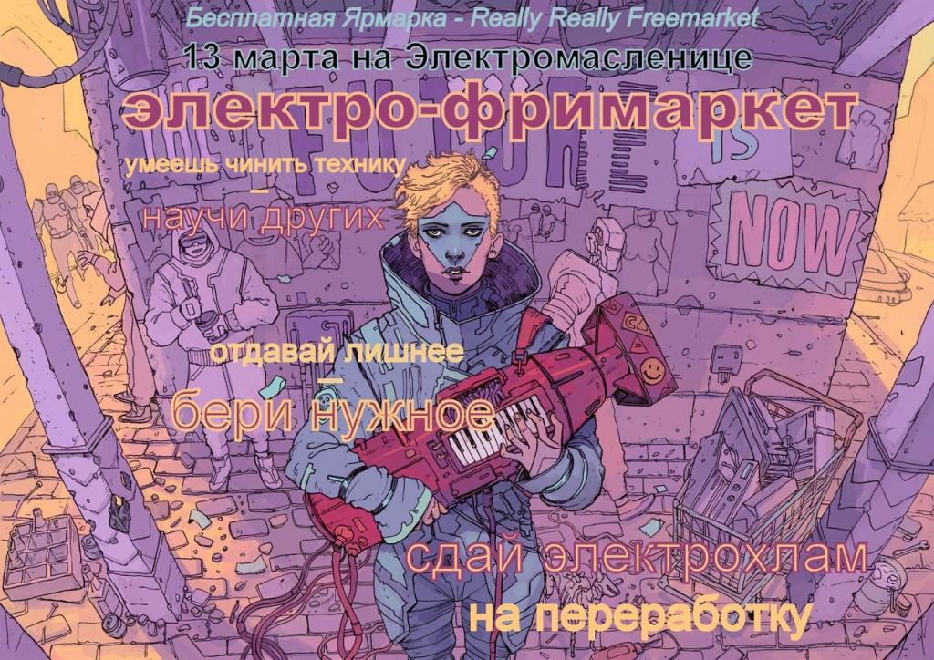 На Лысой горе москвичи обменяются электротехникой