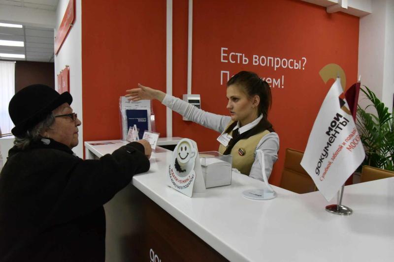 В центрах госуслуг двух районов ЮАО пройдут консультации для москвичей