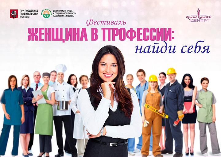 Фестиваль «Женщина в профессии: найди себя»
