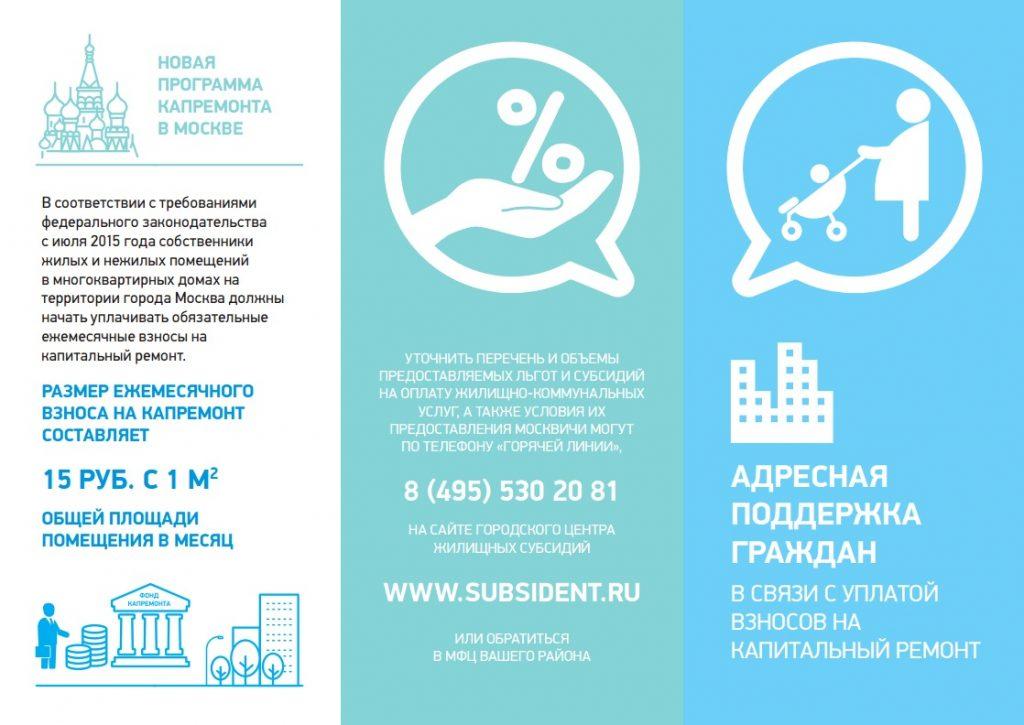 Льготы и субсидии, которые предоставляются москвичам при уплате взноса на капремонт