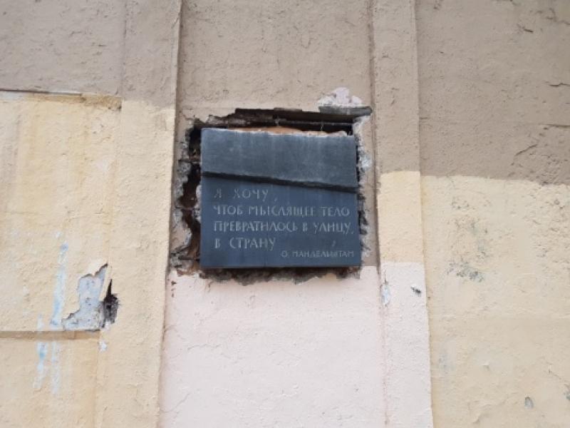 Памятную доску Осипу Мандельштама вернут на место после реконструкции здания