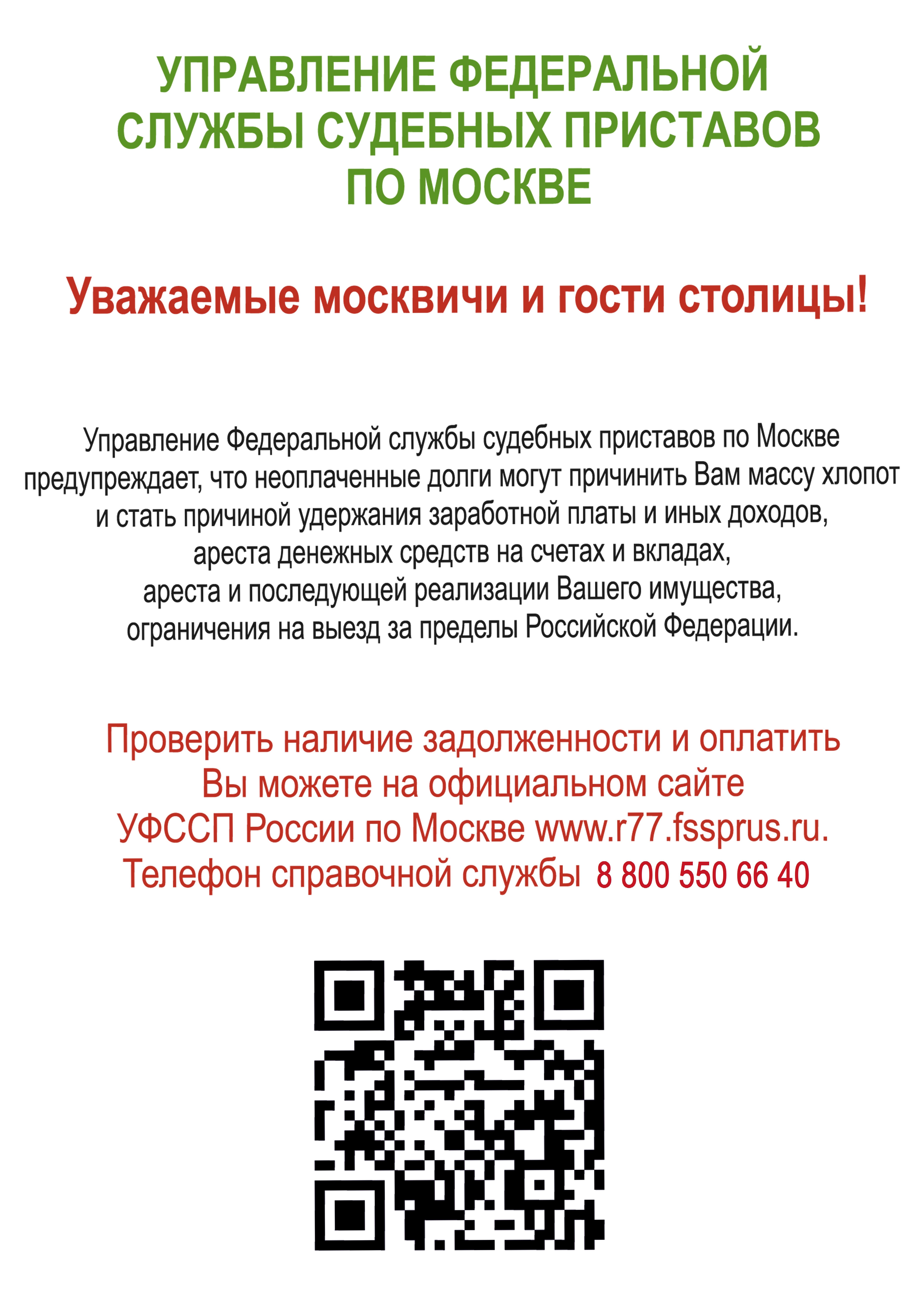 Проверить наличие задолженностей москвичи смогут на сайте УФССП