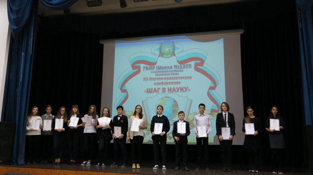 Школа №1375 провела научно-практическую конференцию «Шаг в науку»