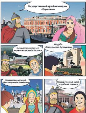 Раздел брошюры, посвященный туристическим маршрутам Москвы. Кроме усадебных комплексов столицы, в методичке представлены музеи, спортплощадки и другие объекты