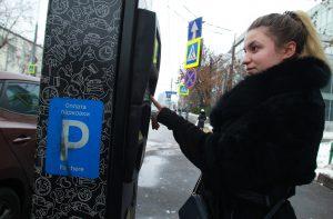 Рита Гаврилова оплачивает парковку