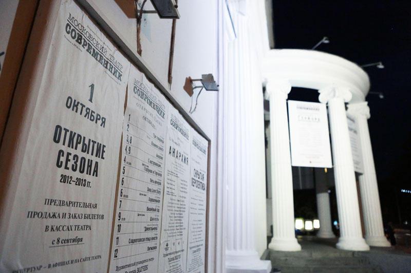 Театр «Современник» скоро отреставрируют