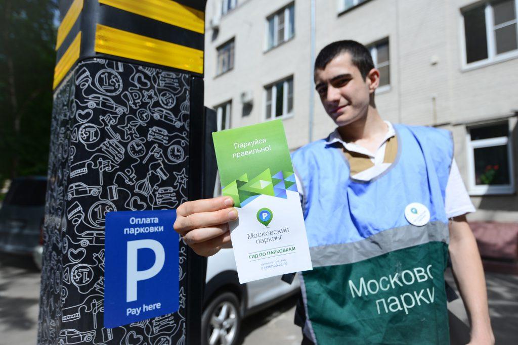 Почти 400 парковочных мест выставили на торги в центре Москвы