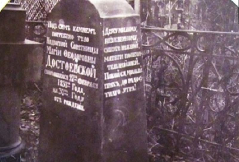 Памятник на месте захоронения матери Достоевского откроют 11 марта