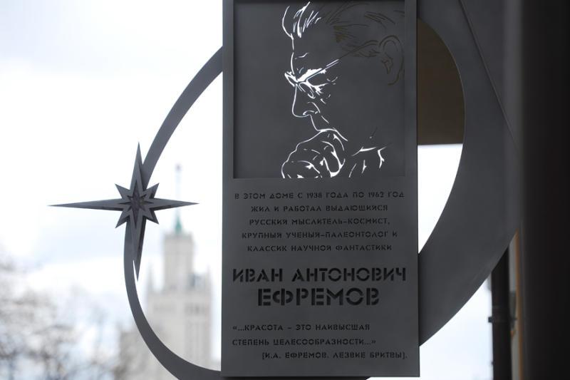 В Москве появилась памятная доска в честь Ивана Ефремова