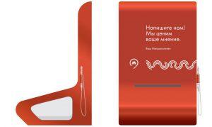Пассажиры могут оставить обращение и свои контакты в таком ящике. Фото: официальный портал мэра и Правительства Москвы