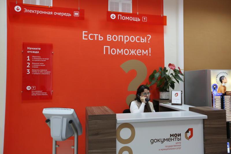 Флагманский центр «Мои документы» откроют в Южном округе