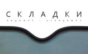 Афиша выставки предоставлена пресс-службой галереи «На Каширке»
