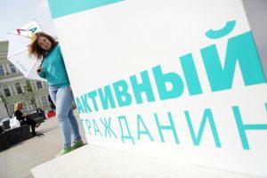 Проект «Активный гражданин» завершил голосование ко Дню города. Фото: архив, «Вечерняя Москва»
