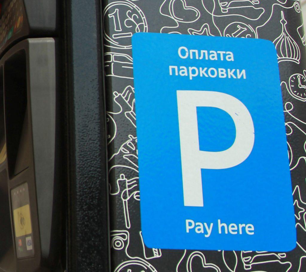 Парк «Зарядье» откроет подземную парковку к середине октября