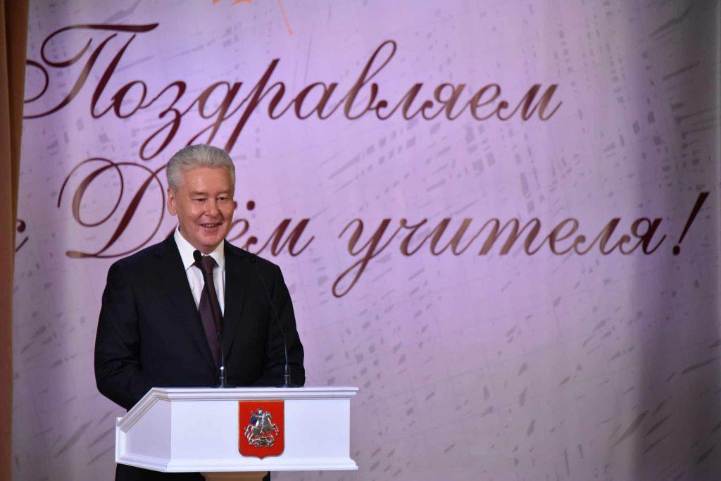 Мэр Москвы поблагодарил и поздравил с Днем учителя столичных педагогов