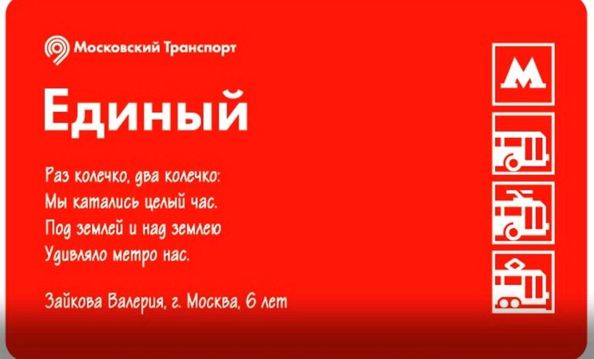 На проездных московского метро появились детские стихи