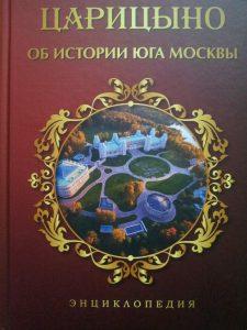 Обложка первого тома энциклопедии