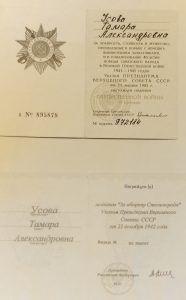 Документ к медали «За оборону Сталинграда», кото рой Тамара Александровна была награждена в 1942 году
