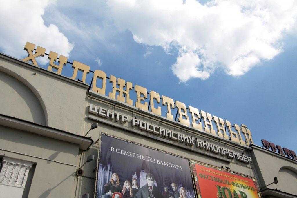 Знаменитый московский кинотеатр «Художественный» обновят до 2021 года
