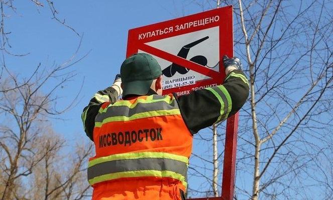 Знаки безопасности «Купаться запрещено» начали устанавливать у городских водоемов