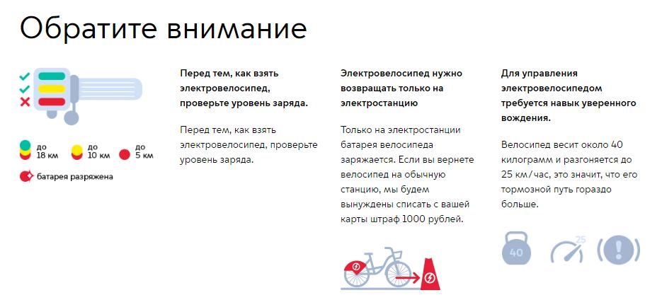 Фото: официальный сайт electro.velobike.ru